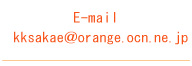 E-mail  kksakae@orange.ocn.ne.jp